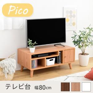 テレビ台 テレビボード コンパクト 36型 まで対応 幅80 奥行 41 テレビラック 32型 収納付き 可愛い ミニ|furniture-direct