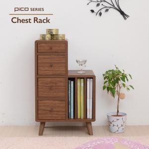 ミニ チェスト 小さい 引き出し 付き 収納 ローチェスト ミニラック マガジンラック 幅45 奥行32 高さ73.5 木製|furniture-direct