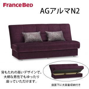 ソファベッド アルマ ソファがベッドに!フランスベッド 送料無料|furniture-direct