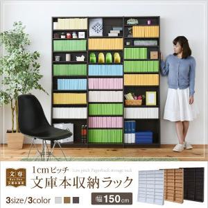 1cmピッチ 文庫本収納ラック 幅150 薄型 ワイド ブックシェルフ 高さ 180 木製 大容量 書斎収納 700冊以上|furniture-direct