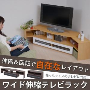 テレビ台 ワイド伸縮テレビラック|furniture-direct