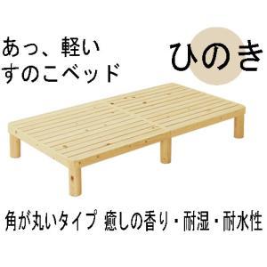 すのこベッド ひのき 角丸 HINOKI-NB03 ナチュラル 国産 高級|furniture-direct