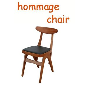 シンプル木製 チェア アンティーク風 オマージュ hommage|furniture-direct