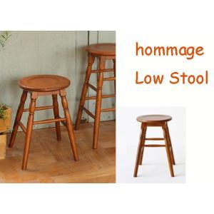シンプル 木製 スツール ロータイプ アンティーク風 オマージュ hommage|furniture-direct