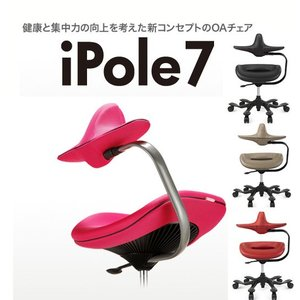 i-Pole 7 アイポール  ipole チェア ウリドゥルチェア iPole7 天然皮革  送料無料|furniture-direct