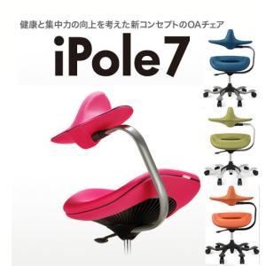 i-Pole 7 アイポール  ipole チェア ウリドゥルチェア メッシュタイプ 送料無料|furniture-direct