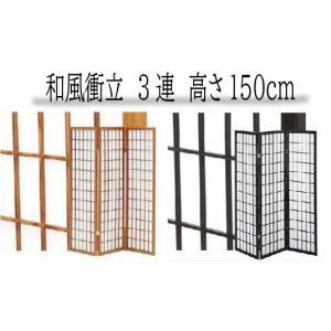 衝立 3連 和風衝立3連 JP-和風衝立3連ひかり 高さ150cm|furniture-direct
