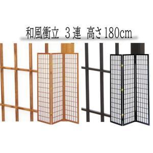 衝立 3連 和風衝立3連 JP-和風衝立3連ひかり 高さ180cm|furniture-direct