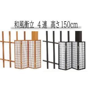 衝立 4連 和風衝立4連 JP-和風衝立4連ひかり 高さ150cm|furniture-direct