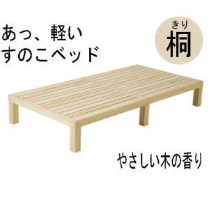 すのこベッド 桐 天然木 シングルベッド ナチュラル 国産 高級|furniture-direct
