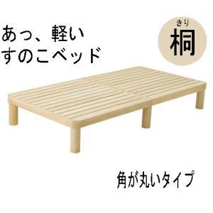 すのこベッド 桐 角丸タイプ 天然木 シングルベッド ナチュラル 国産 高級|furniture-direct