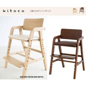 キトコ 3歳から大人まで キッズチェア キトコチェア お祝いに人気 |furniture-direct