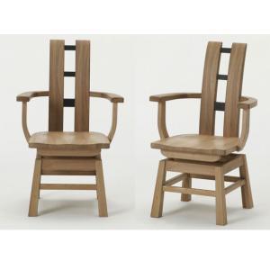古彩 椅子 ダイニングチェア タイプ1 回転 肘付き オイル塗装 木目が綺麗 天然木|furniture-direct