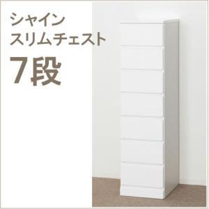 スリム チェスト 白い 鏡面 完成品 引きだし 7段 シャイニー|furniture-direct