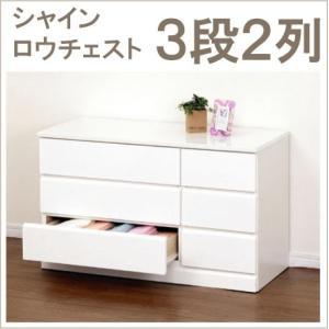 ローチェスト 白い 鏡面 完成品 引きだし 3段2列 ローチェスト シャイニー|furniture-direct