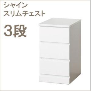 スリム チェスト 白い 鏡面 完成品 引きだし 3段 シャイニー|furniture-direct