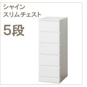 スリム チェスト 白い 鏡面 完成品 引きだし 5段 シャイニー|furniture-direct
