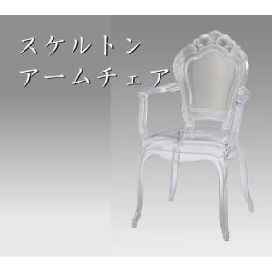 ポリカーボネート 透明な椅子 おしゃれ スケルトン アームチェア 肘付き|furniture-direct