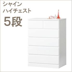 ハイチェスト 白い 鏡面 完成品 引きだし ハイチェスト シャイニー|furniture-direct