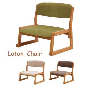 ロットン チェア Loton  Chair 座椅子 チェア イス 椅子 肘なし敬老 プレゼント 天然木 木 |furniture-direct
