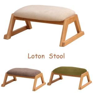 ロットン スツール Loton  stool 座椅子 スツール オットマン 敬老 プレゼント 天然木 木 |furniture-direct