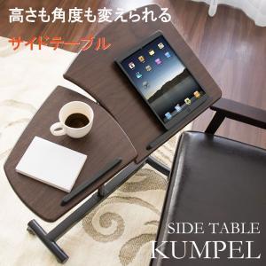サイドテーブル KUMPEL キャスター付き 天板が動く 高さ調節 テーブル|furniture-direct