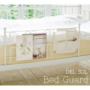 ベッドガード シンプルでかわいい、ベッドガード。人気です。布団がずり落ちにくい|furniture-direct