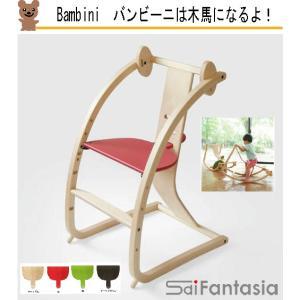 ベビーチェア バンビーニ 佐々木デザイン STC-01 バンビーニ|furniture-direct