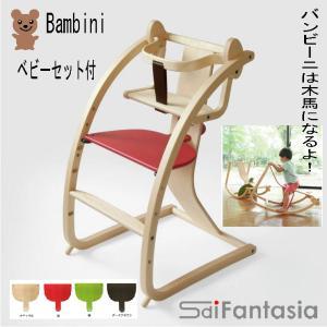 ベビーチェア バンビーニ 佐々木デザイン STC-02 バンビーニベビーセット|furniture-direct
