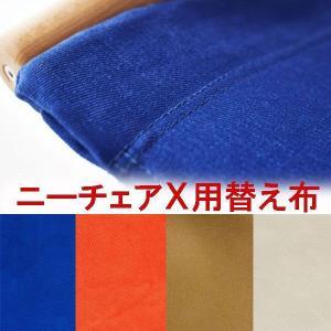 ニーチェアX 本体用布 送料無料|furniture-direct