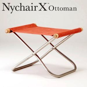 ニーチェアX オットマン 送料無料 レンガ+ナチュラル|furniture-direct