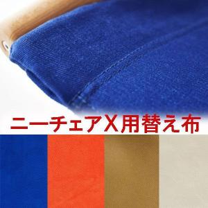 ニーチェアX 本体用布 送料無料 替え布|furniture-direct
