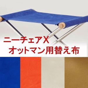 ニーチェアX オットマン用布 送料無料  替え布|furniture-direct