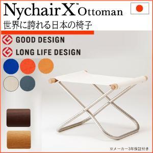 ニーチェア X オットマン 送料無料 新居猛 デザイン 折りたたみ椅子|furniture-direct