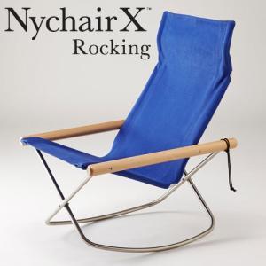 ニーチェア X ロッキング 本体椅子 送料無料 ブルー+ナチュラル|furniture-direct