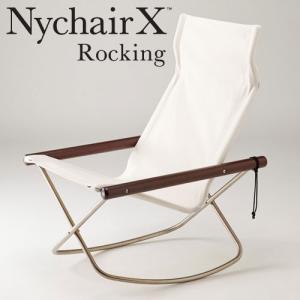 ニーチェア X ロッキング 本体椅子 送料無料 ホワイト 白+ダークブラウン|furniture-direct