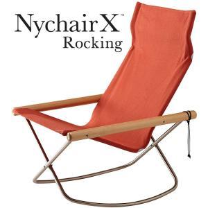 ニーチェア X ロッキング 本体椅子 送料無料 レンガ+ナチュラル|furniture-direct