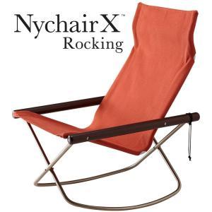 ニーチェア X ロッキング 本体椅子 送料無料 レンガ+ダークブラウン|furniture-direct