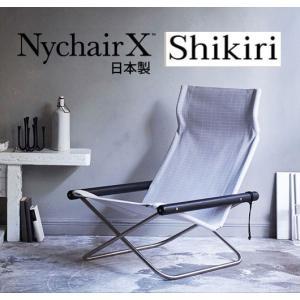 ニーチェアX Shikiri しきり 送料無料 ニーチェアX ニイチェア しきり|furniture-direct