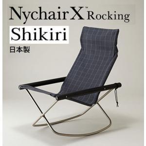 ニーチェアX ロッキング Shikiri しきり 送料無料 ニーチェアX ニイチェア しきり|furniture-direct