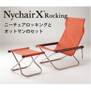 ニーチェア X 本体椅子とオットマンのセット 送料無料|furniture-direct