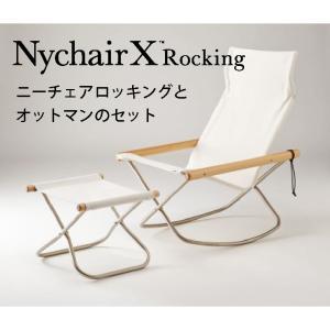 ニーチェア X ロッキング 本体とオットマンのセット 送料無料|furniture-direct
