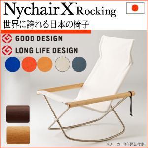 ニーチェアX ロッキング 本体椅子 送料無料 新居猛 デザイン 折りたたみ椅子|furniture-direct