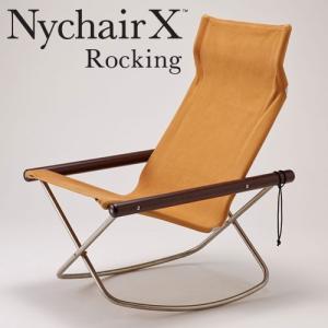 ニーチェア X ロッキング 本体椅子 送料無料 キャメル+ダークブラウン|furniture-direct