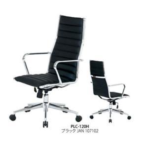 エグゼクティブチェア オフィスチェア シンプルチェア PLC-120H 高いタイプ|furniture-direct