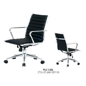 エグゼクティブチェア オフィスチェア シンプルチェア PLC-120L 低いタイプ|furniture-direct