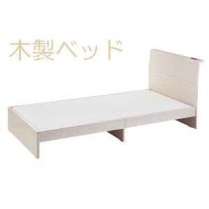 木製ベッド シンプル コンセント2口付き 木目が見えるホワイトベッド|furniture-direct