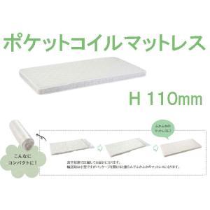シングルベッド用 マットレス ポケットコイルマット(圧縮ロールタイプ) ロールでお届け 高さ110mm|furniture-direct