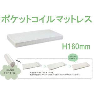 ベッドマットレス H160mm  ポケットコイルマット(圧縮ロールタイプ) RB-M3322  W1,950×D970×H160mm|furniture-direct