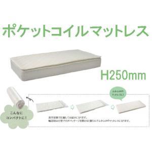 ベッドマットレス H250mm  ポケットコイルマット(圧縮ロールタイプ) RB-M3323  W1,950×D970×H250mm|furniture-direct